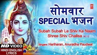 सोमवार Special शिवजी के भजन Subah Subah Le Shiv Ka Naam,GULSHAN KUMAR, Shiv Chalisa,ANURADHA PAUDWAL - TSERIESBHAKTI
