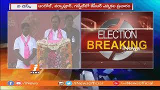 నేడు తెలంగాణలో 7 చోట్ల కెసిఆర్ ఎన్నికల ప్రచారం | Telangana Election Campaign | iNews - INEWS