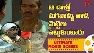 ఆ వూళ్ళో మగవాళ్ళు తాళి, మెట్టెలు పెట్టుకుంటారు...! | Ultimate Movie Scenes | TeluguOne - TELUGUONE