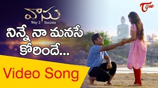 Ninne Naa Manse Korinde Video Song | Vasu Way 2 Success | Sunny George | Srinivas Rathod | TeluguOne - TELUGUONE