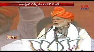 PM Narendra Modi Speech in Rajasthan BJP Election Campaign | CVR NEWS - CVRNEWSOFFICIAL