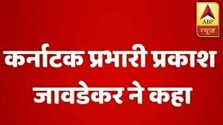 Karnataka: We will prove majority, tweets Prakash Javadekar - ABPNEWSTV