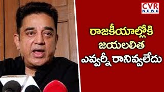 Kamal Hassan Sensational Comments on Jayalalitha | CVR News - CVRNEWSOFFICIAL
