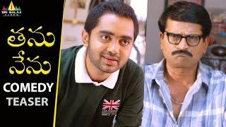 Tanu Nenu Movie Comedy Teaser | Avika Gor, Ravi Babu, Santosh Sobhan | Sri Balaji Video - SRIBALAJIMOVIES