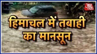 Himachal में लगातार बारिश लेकर आयी मौत ! - AAJTAKTV