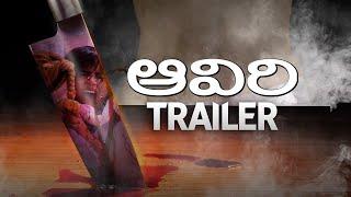 Ravi Babu's Aaviri Trailer | Dil Raju | Ravi Babu | Neha Chauhan | #AaviriTrailer - DILRAJU
