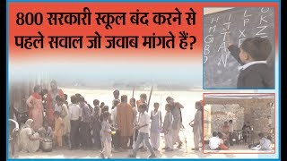800 सरकारी स्कूल बंद करने से पहले सवाल जो जवाब मांगते है ?