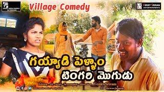 Gayyadi Pellam - Thingari Mogudu || Village Comedy || Natural FILM club | Short Film by Venky Sriram - YOUTUBE