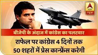 Rafale: Congress to hold 50 PCs within 4 days - ABPNEWSTV