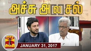 Achu A[la]sal 31-01-2017 Trending Topics in Newspapers Today | Thanthi TV Show