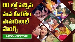 80ల్లో మన హీరోల మెమరబుల్ సాంగ్స్ | 80's Telugu HEROES Memorable Songs | Best Songs Jukebox TeluguOne - TELUGUONE