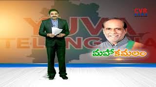 తెలంగాణలో మరో కూటమి|యువ తెలంగాణ పార్టీతో బీజేపీ చర్చలు|Yuva Telangana Join Hands with BJP| CVR News - CVRNEWSOFFICIAL