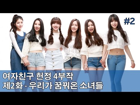 """[Vstar]The Girl Group Leader-in honor of Gfriend """"The Girl,When We Dreaming"""" Chapter 2"""