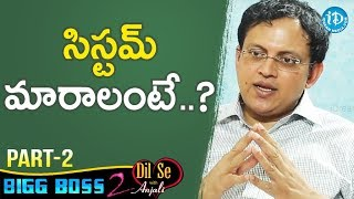 Bigg Boss 2 Contestant Babu Gogineni Exclusive Interview Part #2 || Dil Se With Anjali - IDREAMMOVIES