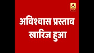 No Confidence Motion stands negative: 325 MPs voted 'No', 126 voted 'Ayes' - ABPNEWSTV