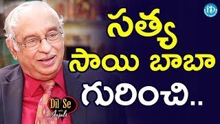 Dr KS Ratnakar About Sathya Sai Baba || Dil Se With Anjali - IDREAMMOVIES
