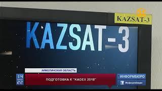 Космическая отрасль Казахстана готовится продемонстрировать