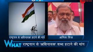 5W 1H: Haryana Minister Anil VIj wants 'Adhinayak' word removed from National Anthem - ZEENEWS