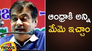 Nitin Gadkari Says Centre Committed For Polavaram Project | AP BJP Leaders Meeting | Vijayawada - MANGONEWS