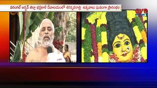 Dasara Sharan Navaratri Utsavalu Grandly Started in Bhadrakali Temple in Warangal | CVR News - CVRNEWSOFFICIAL