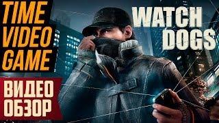 Видео обзор игры Watch Dogs - Главное разочарование 2014 года?