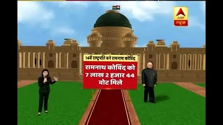 Ram Nath Kovind declared 14th President of India; gets 66% vote - ABPNEWSTV