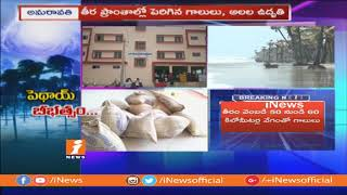 Pethai Cyclone Updates | Latest Weather Updates From Visakha  | iNews - INEWS