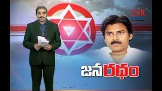 పవన్ ప్రచారం కోసం కొత్త వాహనం | Pawan Kalyan Janasena Political Strategy |Janasena Party| HIGHLIGHTS - CVRNEWSOFFICIAL