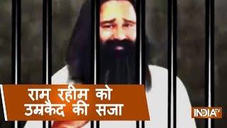 राम रहीम को उम्रकैद की सजा, पत्रकार हत्या मामले में कोर्ट का फैसला - INDIATV