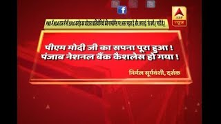 Desh Bole: India uses sarcasm on Modi government post PNB Scam, take a look - ABPNEWSTV