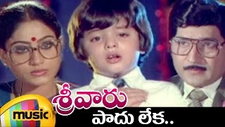 Srivaru Telugu Movie Video Songs | Padhu Leka Full Video Song | Shoban Babu | Vijayashanti - MANGOMUSIC
