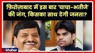 फ़िरोज़ाबाद की जनता के लिए पिंक बूथ का महत्व  Shivpal Yadav vs Akshay Yadav, Lok Sabha Elections 2019 - ITVNEWSINDIA