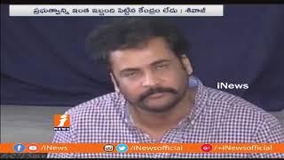 Hero Shivaji Sensational Comments On BJP   BJP Central Govt Targets Chandrababu Naidu   iNews - INEWS
