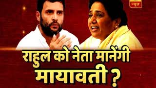 BSP Coordinator Calls Rahul Gandhi Foreigner', Disdains His Name For PM Candidate | ABP News - ABPNEWSTV
