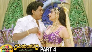 Yamalokam Indralokamlo Sundara Vadana 2019 Telugu Full Movie HD | Vadivelu | Part 4 | Mango Videos - MANGOVIDEOS