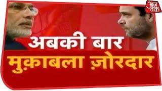 मोदी बनाम राहुलः अबकी बार मुकाबला जोरदार! - AAJTAKTV