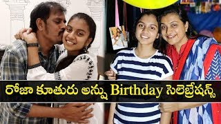 Roja Daughter Anshu Malika Birthday Celebrations | Anshu Malika Selvamani - RAJSHRITELUGU