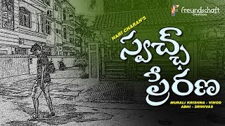SWACHH PRERANA | Telugu Short Film 2017 | Directed by Hari Charan.S | YOYO TV Channel - YOUTUBE