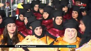 حفل تخريج الدفعة الخامسة من طلبة جامعة #البريمي | الأربعاء 4 مارس 2020م