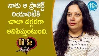 నాకు ఆ ప్రాజెక్ట్ రియాలిటీకి చాలా దగ్గరగా అనిపిస్తుంటది. - Srivalli || Dil Se With Anjali - IDREAMMOVIES