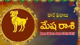 Rasi Phalalu | Mesha Rasi | June 18th to June 24th 2017 | Weekly Horoscope 2017 | #Predictions - TELUGUONE
