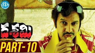 Dasami Movie Part 10    Sivaji    Ajay    Deepthi    Posani Krishna Murali    Enuganti Chinna - IDREAMMOVIES