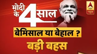 Big Debate: Has BJP fulfilled its promises after 4 years of ruling? - ABPNEWSTV