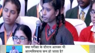 DNA test of PM Modi's 'Pariksha Par Charcha' - ZEENEWS