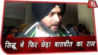 पुलवामा हमले पर गुस्से में देश, नवजोत सिंह सिद्धू ने फिर छेड़ा बातचीत का राग - AAJTAKTV