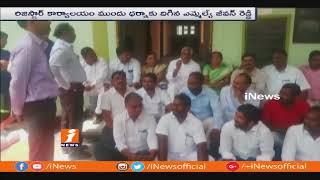Congress MLA Jeevan Reddy Protest At Raikal Sub Register Office | Jagityal | iNews - INEWS