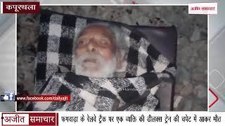 video : Kapurthala - फगवाड़ा के Railway Track पर Deluxe Train की चपेट में आया व्यक्ति, Death