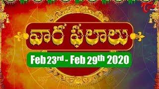 Vaara Phalalu | Feb 23rd to Feb 29th 2020 | Weekly Horoscope 2020 | TeluguOne - TELUGUONE