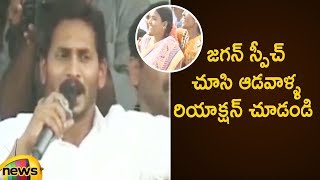 YS Jagan Attracts AP Women By His Speech | YS Jagan Speech At Kadapa | AP Elections 2019 |MangoNews - MANGONEWS
