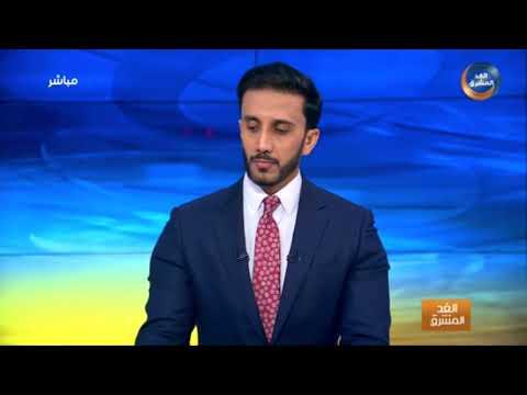 التحالف العربي: لجنة سعودية إماراتية للإشراف على الانسحاب من المنشآت بعدن